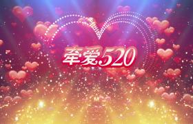 牵爱520粒子红心浪漫洋溢亮片闪耀MP4情人节视频