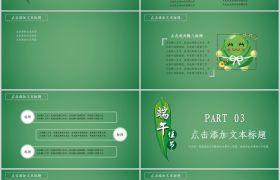 2020五月初五欢庆端午节活动策划PPT模板