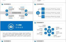 蓝色主题设计商务通用个人应聘简历竞聘PPT模板