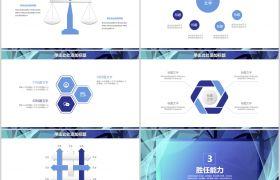 镂空三角设计市场运营总监求职竞聘简历PPT模板