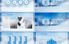 唯美晴朗雪山设计通用个人求职简历PPT模板