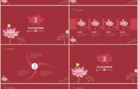 红色背景优雅清新莲花个人工作总结报告PPT模板