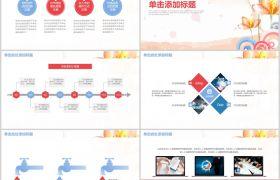 2020唯美花艺公司企业商务报告展示PPT模板