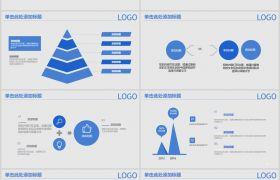 圆环钻石拼接2020商务商业融资计划书PPT模板
