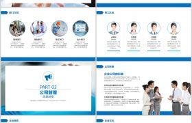 杨帆起航再创新高大气蓝色设计公司简介宣传PPT模板