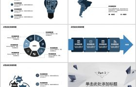 简约干净锥型立体设计商业通用项目融资创业PPT模板