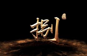 倒计时-大气金色中国汉字十秒倒计时年会预热活动宣传开场视频素材