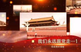 党建片头_红色党建精神鎏金边款字体国庆宣传片动画AE视频模板国庆节