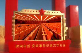 党政模板-时间轴展示图文演绎历史事件记录创意党政视频模板国庆节