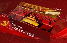 党政模板-平面图片展示大气红色历史事件记录党政宣传片模板国庆节