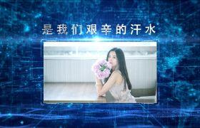宣傳模板-藍色科技粒子企業圖文展示公司展望未來宣傳短片模板國慶節