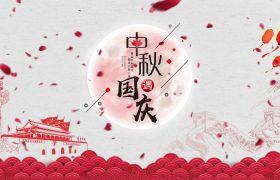 中秋模板-花瓣飄落唯美中秋遇國慶卡通風格圖文展示宣傳視頻模板