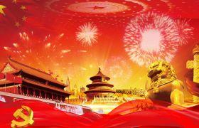 国庆素材-中国风烟花动态效果建国国庆节庆祝党政背景动画视频素材