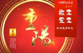 重阳节素材-红色喜庆中国风圆环艺术文字重阳佳节舞台演出开场背景视频素材