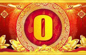 倒計時素材-喜慶盛典年會婚禮5秒倒計時背景素材