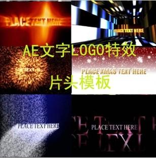 AE文字LOGO特效演繹 國外AE片頭模板合集1-4 影視后期制作