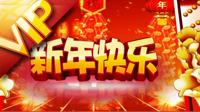 2014元旦新年快乐元宵晚会舞台背景LED高清动态视频素材