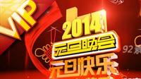 新年节日素材 2014马年元旦通用片头LDE舞台晚会视频素材