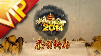 新年节日素材 2014年马年晚会水墨片头 恭贺新禧背景视频素材