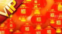 中国新年春节喜庆福字红灯笼 元宵歌舞演艺高清舞台配景视频素材