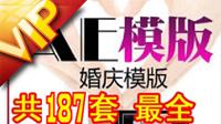 187套婚庆儿童AE片头模板 婚礼预告片/开场/成长片/感恩/相册