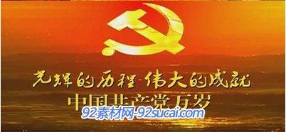 党政建党AE模板 庆祝七一建党93周年源文件 政府类专题片头