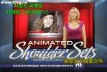 電視新聞廣播虛擬演播室AE模板 Animated Shoulder Sets1-4