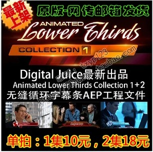 栏目包装字幕条AE模板DigitalJuice Animated Lower Thirds