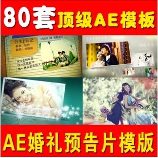 76個高清ae模板 AE CS4/cs5模版 婚禮預告片 婚禮開場mv婚慶片頭