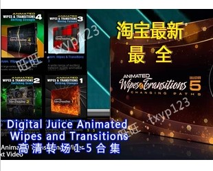 Digital Juice Animated Wipes and Transitions高清轉場1-5合集