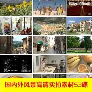 世界各地风景科技商务高清实拍素材 高清动态影视素材库 55张DVD