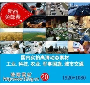 高清实拍视频工业 农业 科技 军事影视高清素材 中国实拍视频
