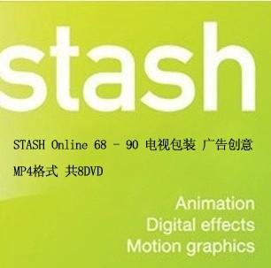STASH 在线版68-98电视包装 广告创意+2012特别版+赠送.MP4格式