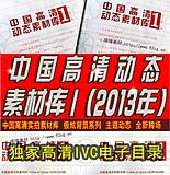 《中国高清动态素材库1》2013年全新实拍素材,国内高清视频素材库