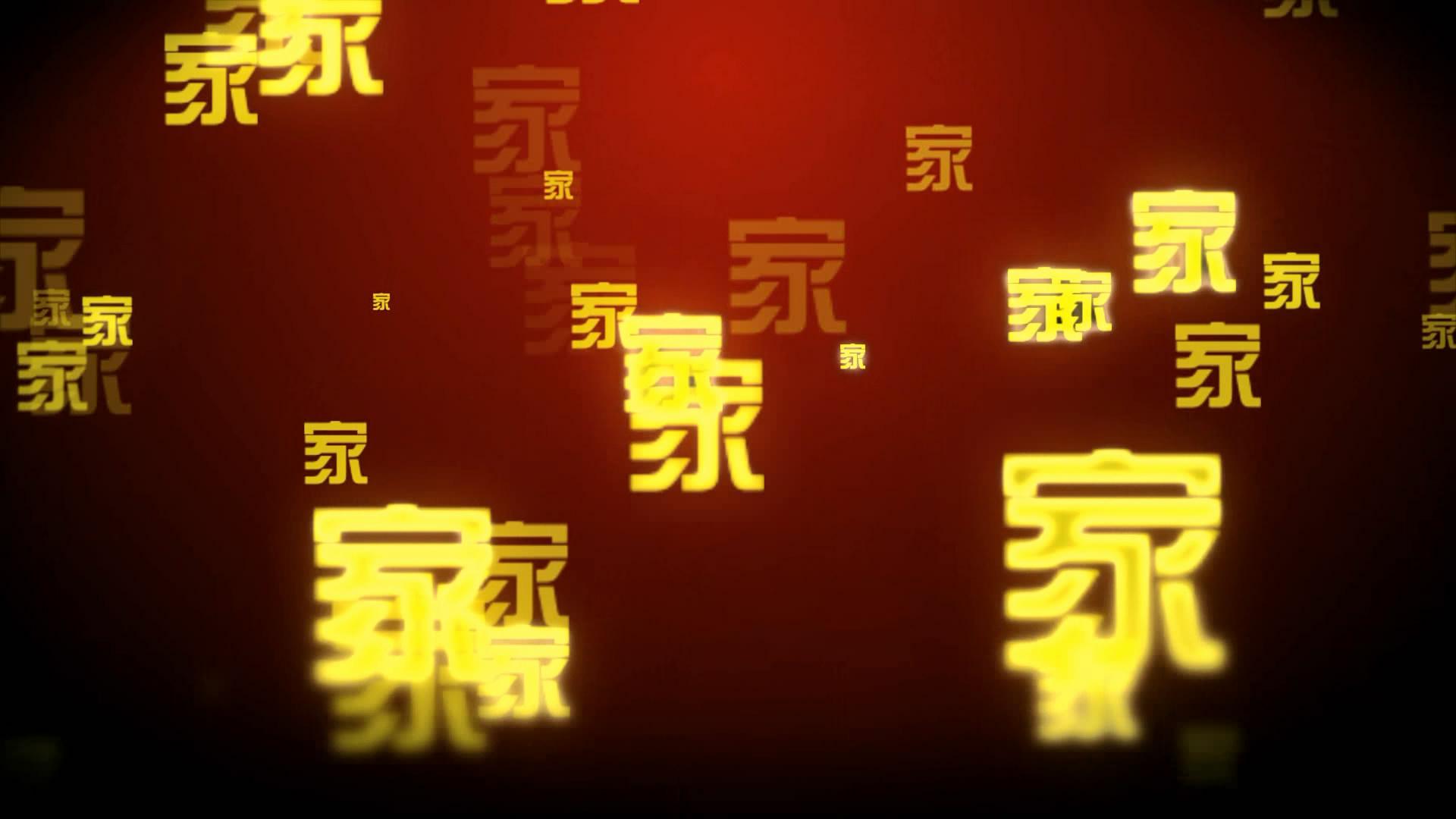 """婚礼背景素材 父母上台""""家""""为LED背景 高清动态背景视频素材"""