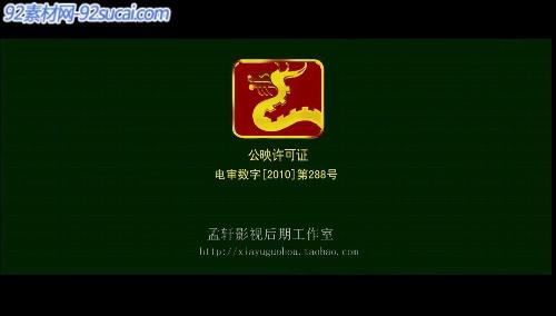 广电局片头 会声会影模板公司企业告白电子相册宣传片头片尾素材