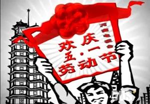 五一劳动节开场视频 标清大屏幕舞台晚会
