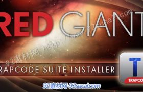 AE必備插件Red Giant Trapcode系列插件合集for AE CS5.5,CS6