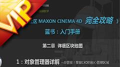 C4D中文入门根底02 工具办理器详解掌握C4D中心办理视频教程