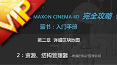 C4D中文入门基础03 资源、结构管理器视频教程
