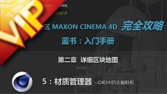 C4D中文入门基础06 材质管理器管理材质模型视频所有白菜免费彩金网址