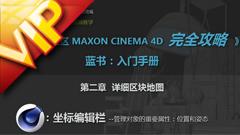 C4D中文入门基础07 坐标编辑栏管理对象的重要属性视频教程