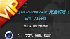 C4D中文入门基础09 文件的编辑与创建视频教程