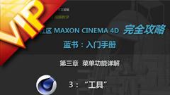 C4D中文入门基础11 工具菜单栏视频教程