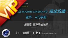 C4D中文入门基础13 从菜单开始建模之旅视频教程