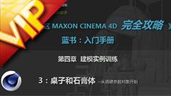 C4D中文入门基础16 搭建参数对象桌子和石膏体实例视频教程