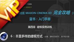C4D中文入門基礎19 臺幕、塑料燈和把手、架子和書架實例視頻教程