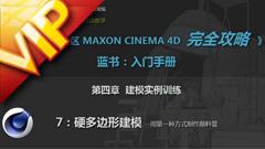 C4D中文入门基础20 硬多边形建模-制作颜料管方式一视频教程