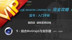 C4D中文入门基础22 结合MoGraph与变形器-作一盒颜料视频教程