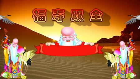 中国风长寿仙人仙?#32512;?#33394;喜庆生日祝寿动态素材